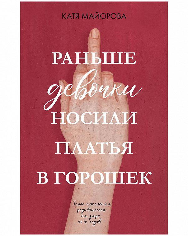 Фото №7 - Литературный гороскоп: какую книгу обязательно стоит прочитать этой весной вашему знаку зодиака?