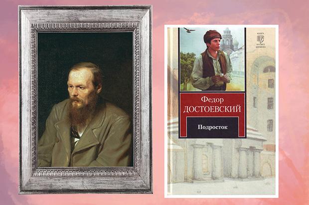 Ф. М. Достоевский «Подросток»