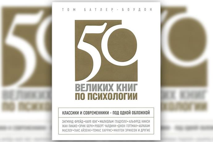 «50 великих книг по психологии» Том Батлер-Боудон