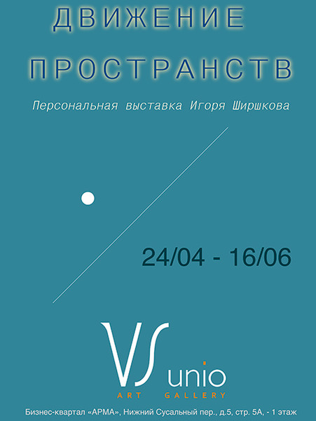 Фото №5 - Выставка «Движение пространств» Игоря Ширшкова