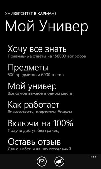 Мой Универ приложение