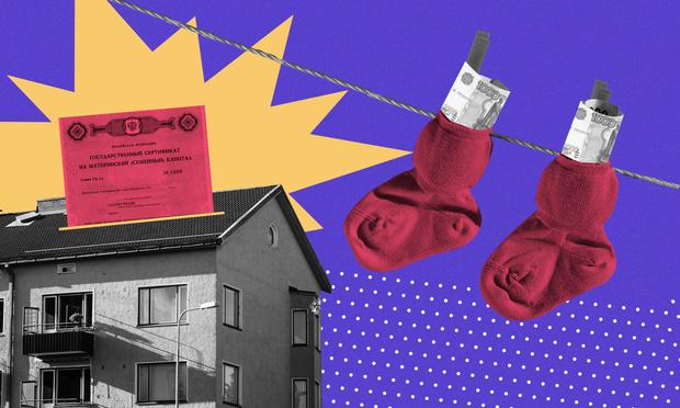 Фото №1 - Давайте без субсидий: почему не все банки принимают маткапитал как первоначальный взнос по ипотеке