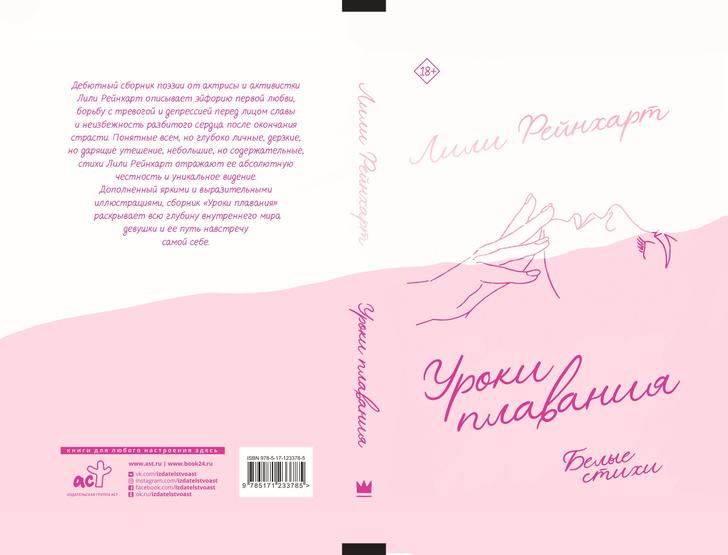 Фото №3 - Книга Лили Рейнхарт скоро выйдет в России 📚