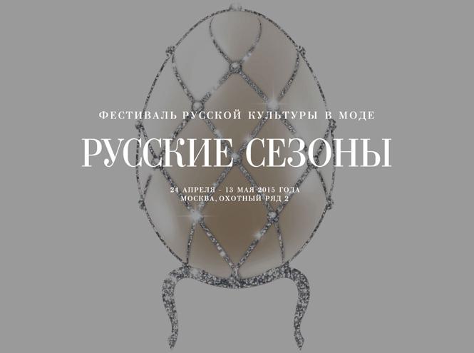 Фото №1 - В Москве пройдут «Русские сезоны»