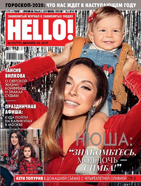 Фото №2 - Нюша рассекретила имя дочери и впервые показала ее лицо