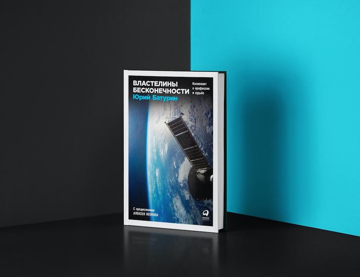 Фото №6 - Властелины бесконечности: 10 важных книг о покорении космоса
