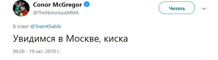 Фото №3 - Конор Макгрегор обменялся на русском колкостями с Хабибом Нурмагомедовым