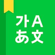 Фото №3 - 5 классных приложений для тех, кто хочет выучить корейский язык