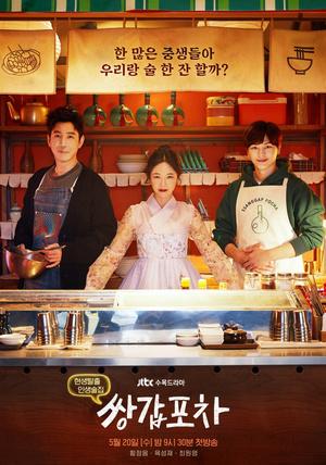 Фото №3 - Дорамы на Netflix: топ-10 самых популярных в мире корейских сериалов 2020 года