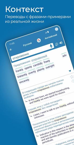 Фото №3 - Топ-6: лучшие приложения, которые заменят тебе репетитора по английскому