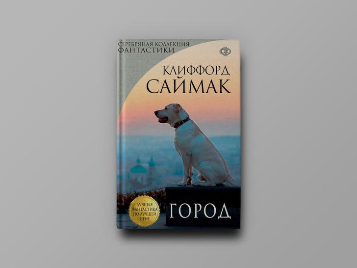Фото №9 - Лучший друг человека: 10 увлекательных книг о собаках