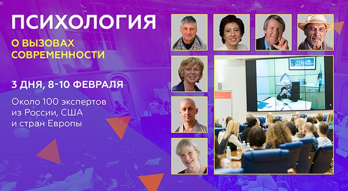 «Психология: вызовы современности» — Международная практическая конференция