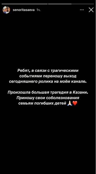 Фото №1 - Дина Саева отложила выход своего мини-фильма из-за трагедии в Казани