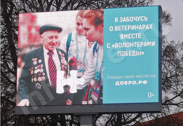 Фото №1 - В орловской социальной рекламе ветеранов перепутали с ветеринарами (фото)