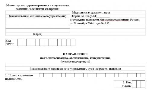 Фото №1 - В Петербурге изменили процедуру направления пациента в стационар