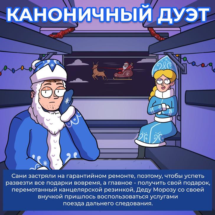 Фото №4 - 6 типичных обитателей российских поездов в Новый год