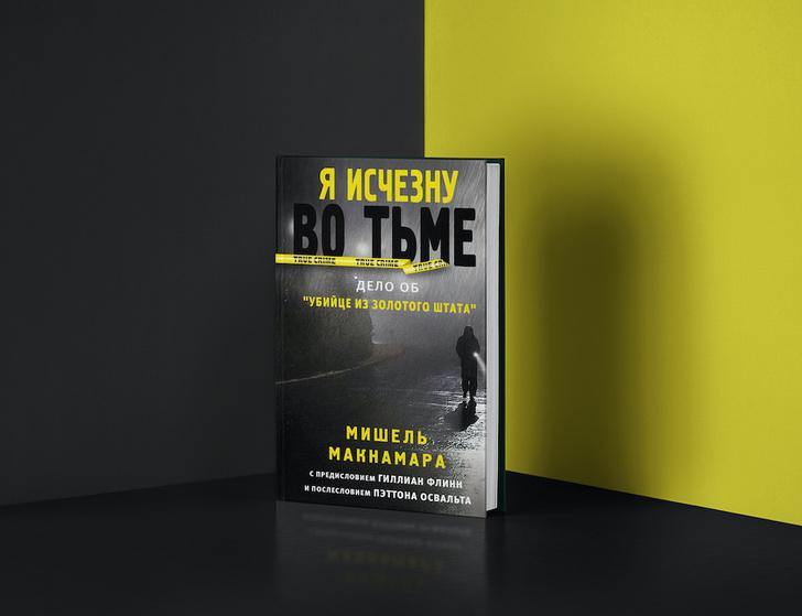 Фото №1 - Не для слабонервных: 7 книг в жанре true crime