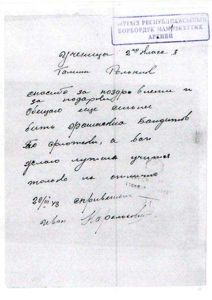 Фото №6 - День Победы: самые нежные письма с фронта