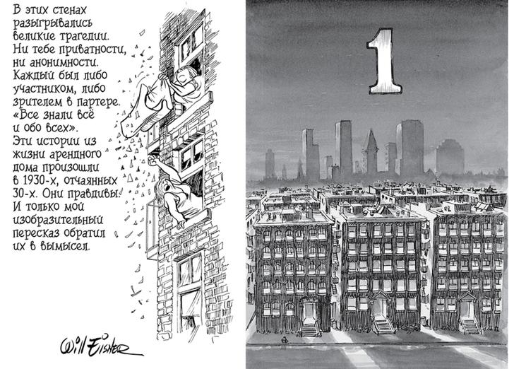 Фото №5 - «Контракт с Богом»: Уилл Айснер и графический роман-легенда