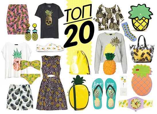 Фото №1 - Топ-20 вещей с ананасами