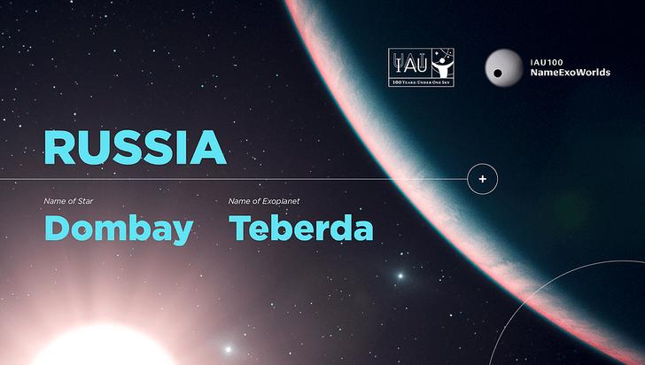 Фото №1 - Россия дала название звезде в созвездии Большой Медведицы