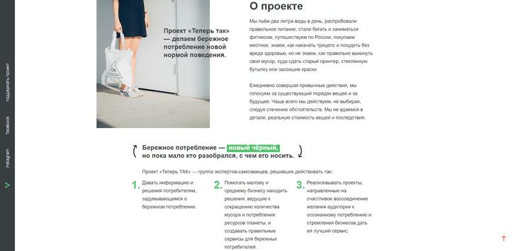 Фото №2 - Сайт дня: Бесплатная рассылка уроков бережного потребления