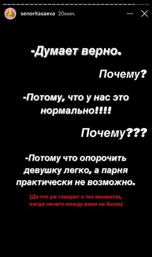 Фото №4 - Родственники Дины Саевой не верят в то, что у девушки не было романа с Егором Кридом