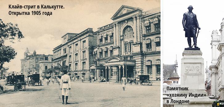 Фото №10 - Миллион в Мадрасе: Роберт Клайв— офисный клерк, завоевавший половину Индии