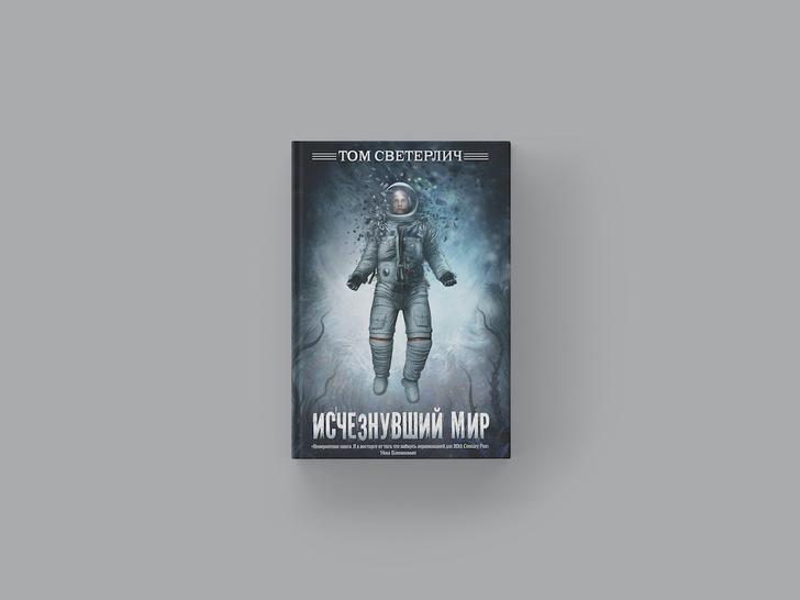 Фото №6 - Бесконечность не предел: 7 захватывающих книг о космических путешествиях