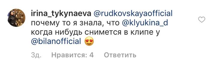 Фото №4 - Дарья Клюкина снялась в новом клипе Димы Билана