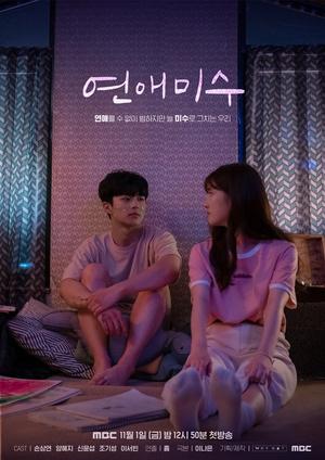 Фото №5 - 5 отличных корейских веб-дорам для тех, кто ценит время и любит истории про любовь