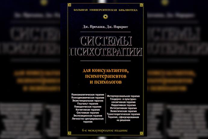 Дж. Прохазка, Дж. Норкросс «Системы психотерапии»