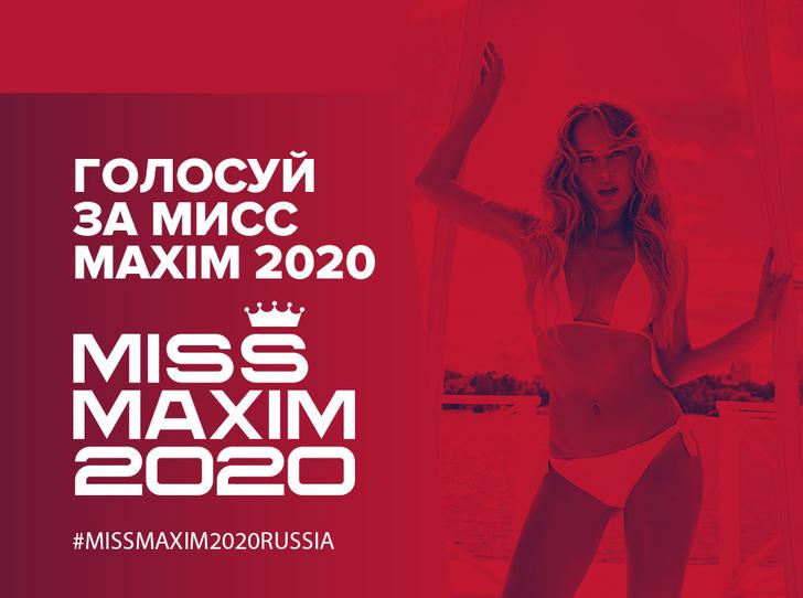 Фото №1 - Miss MAXIM 2020: голосование открыто