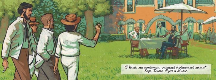 Фото №9 - О Клоде Моне, его встрече с Мане и женщиной в зеленом платье