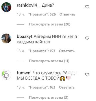Фото №3 - Подписчики гадают, что произошло с Рахимом Абрамовым 😓