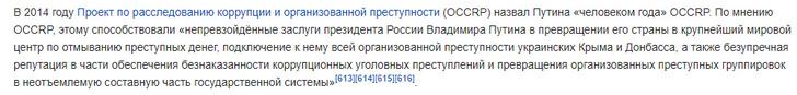 Типичная цитата из антинародной буржуазной «Википедии».