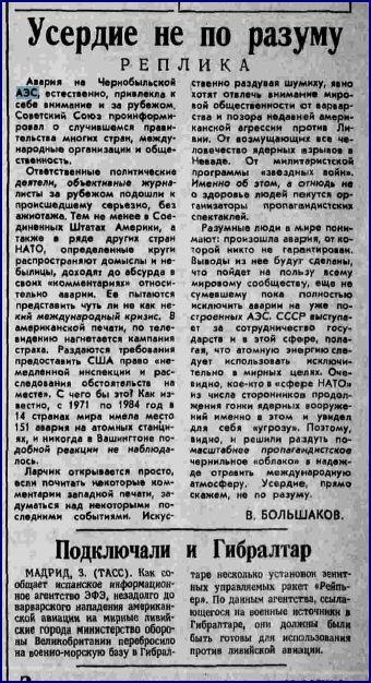 Фото №5 - Как главная советская газета освещала аварию на Чернобыльской АЭС