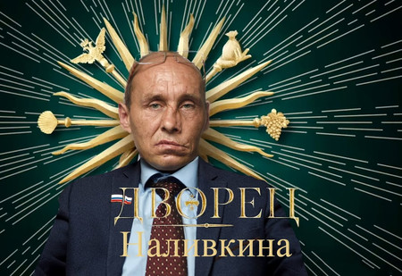 «Дворец Наливкина». Пародийное видео по мотивам нашумевшего расследования ФБК