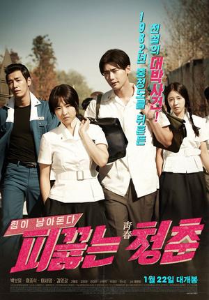 Фото №8 - Что посмотреть: 10 фильмов с любимыми актерами из корейских дорам