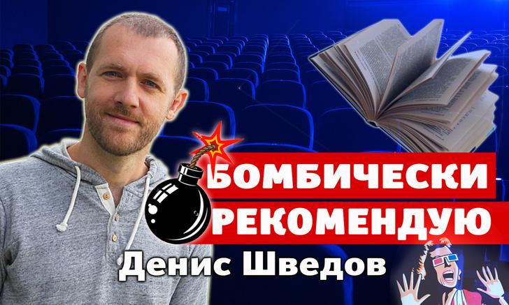 Фото №1 - Бомбически рекомендую! Денис Шведов советует понравившиеся фильмы, сериалы и книги