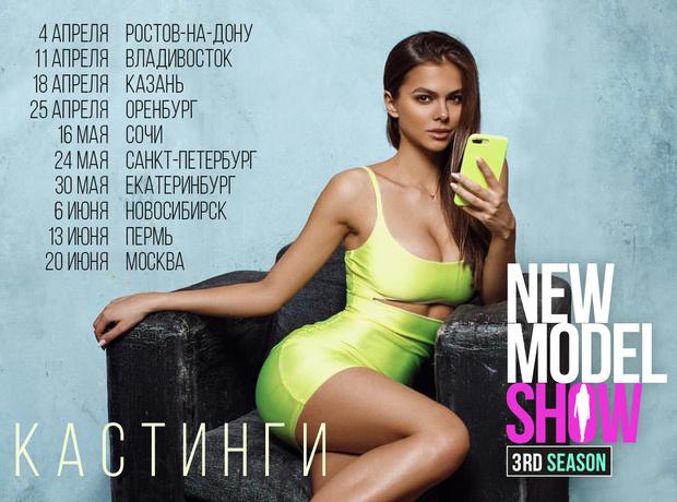 Фото №2 - World Fashion Channel объявляет кастинг на участие в третьем сезоне New Model Show
