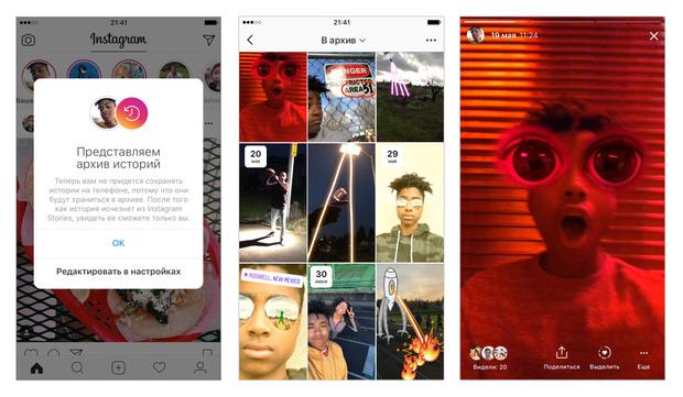 Фото №2 - Ура! Теперь истории в Instagram можно сохранять!