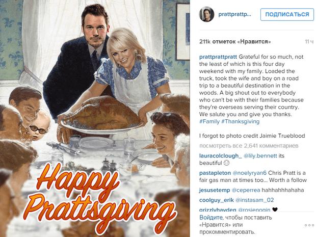 Фото №14 - Звездный Инстаграм: День благодарения