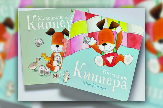 «Календарь Киппера», «Маленькие друзья Киппера»
