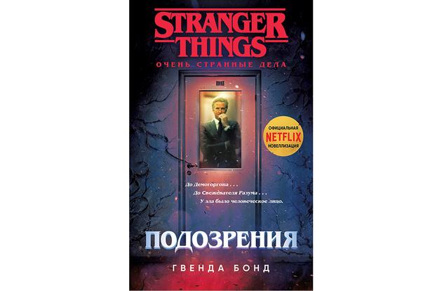 Фото №4 - 4 книги, которые понравятся фанатам очень странных историй
