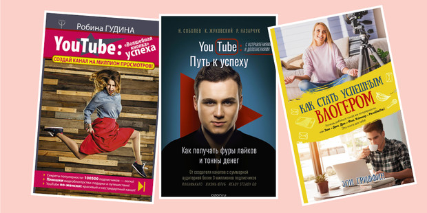 Фото №4 - 9 книг, которые нужно прочитать, чтобы стать успешным блогером
