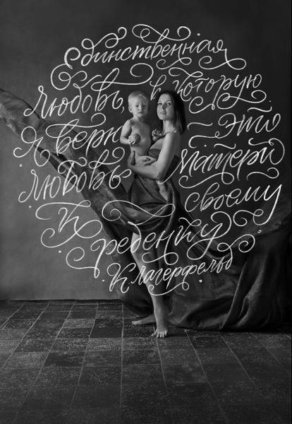 Фото №2 - «Мама— это Вселенная»: 8 фото о магии материнства