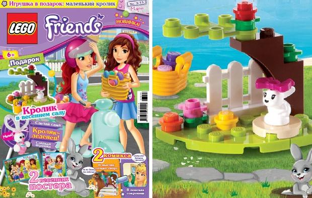 Фото №1 - Вышел мартовский номер журнала LEGO ® Friends