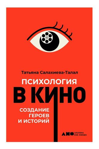 Фото №3 - Что почитать: 5 книг, которые реально научат разбираться в кино