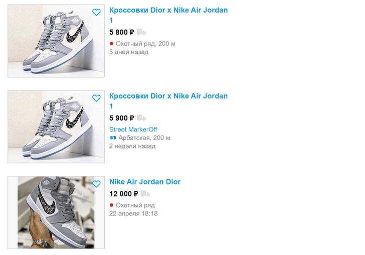 Фото №7 - В Китае подделали кроссовки Dior x Nike Air Jordan по слитой в «Инстаграм» фотографии, приняв водяной знак за часть дизайна (фото и видео)